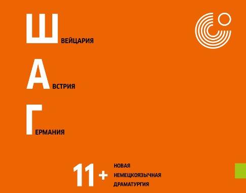 Дни Германии в Пскове откроются спектаклем «Ревизор» (фото) - фото 3