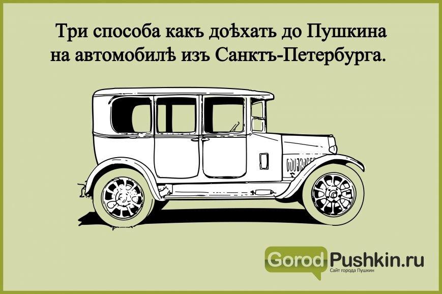 Как доехать до Пушкина из Санкт-Петербурга на электричке, автобусе или машине (фото) - фото 7