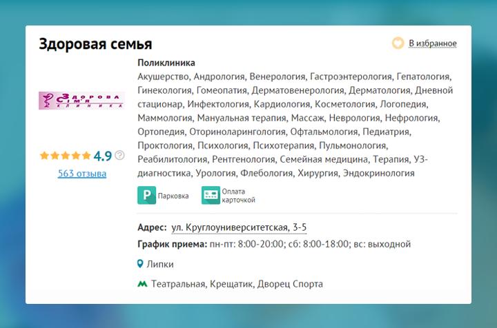 Где лечиться в Киеве, фото-7