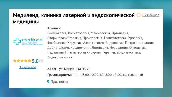 Где лечиться в Киеве (фото) - фото 1