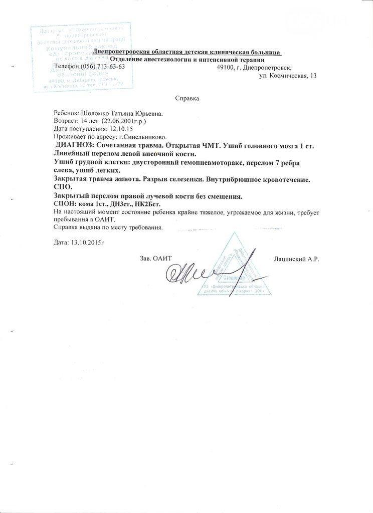 На Днепропетровщине девочка, избитая неизвестными, нуждается в помощи (фото) - фото 4