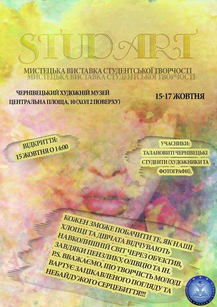 Студентська рада Буковини проведемистецьку виставку StudArt (фото) - фото 1