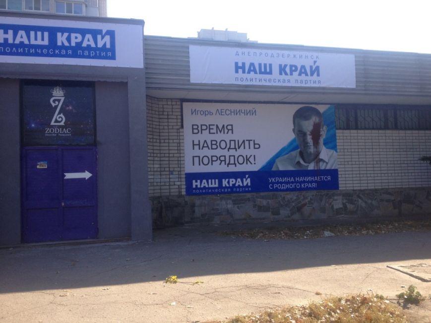 Атакован левобережный  штаб «Нашего Края», фото-1