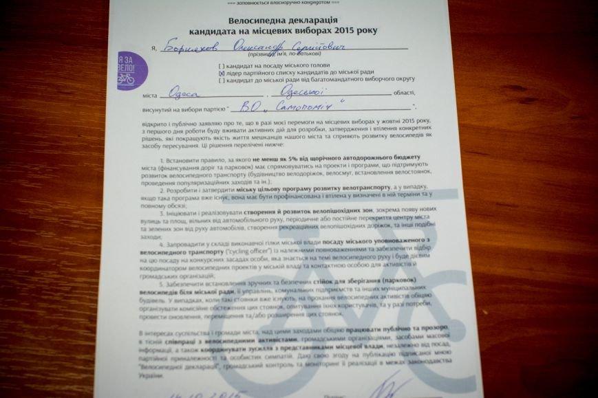Одесская команда Объединения «Самопоміч» присоединилась к акции «Я за Вело» (фото) (фото) - фото 1