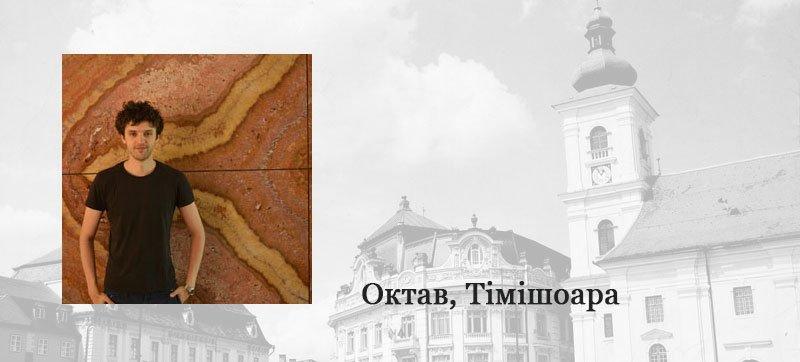 Що кажуть про Франківськ мешканці Берліна, Тбілісі та Мінська? (фото) - фото 6