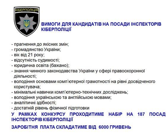 Сьогодні в Україні стартував набір до кіберполіції (фото) - фото 1