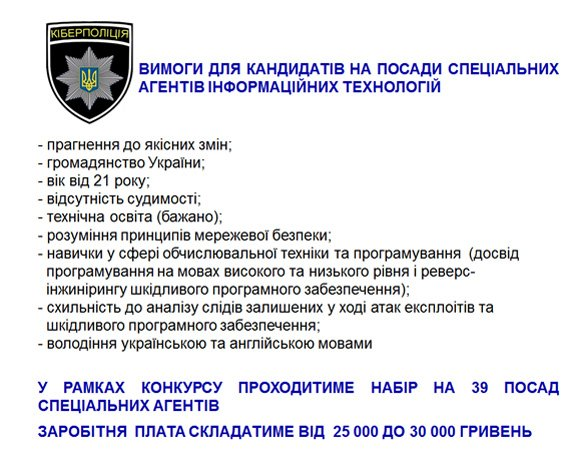 Сьогодні в Україні стартував набір до кіберполіції (фото) - фото 2