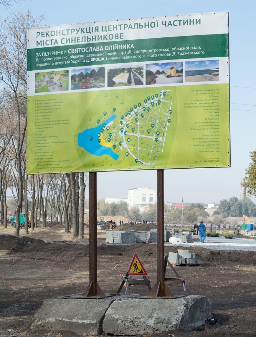 Город Синельниково стал образцом эффективного использования бюджета – Олейник, фото-2