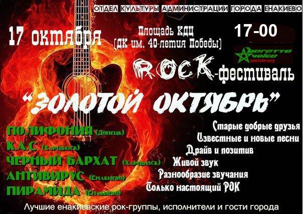 Рок - фестиваль «Золотой октябрь» (фото) - фото 1