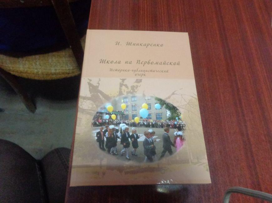 Сегодня в центральной городской библиотеке имени Т. Г. Шевченко в Красноармейске презентовали «Школу на Первомайской» (фото) - фото 4