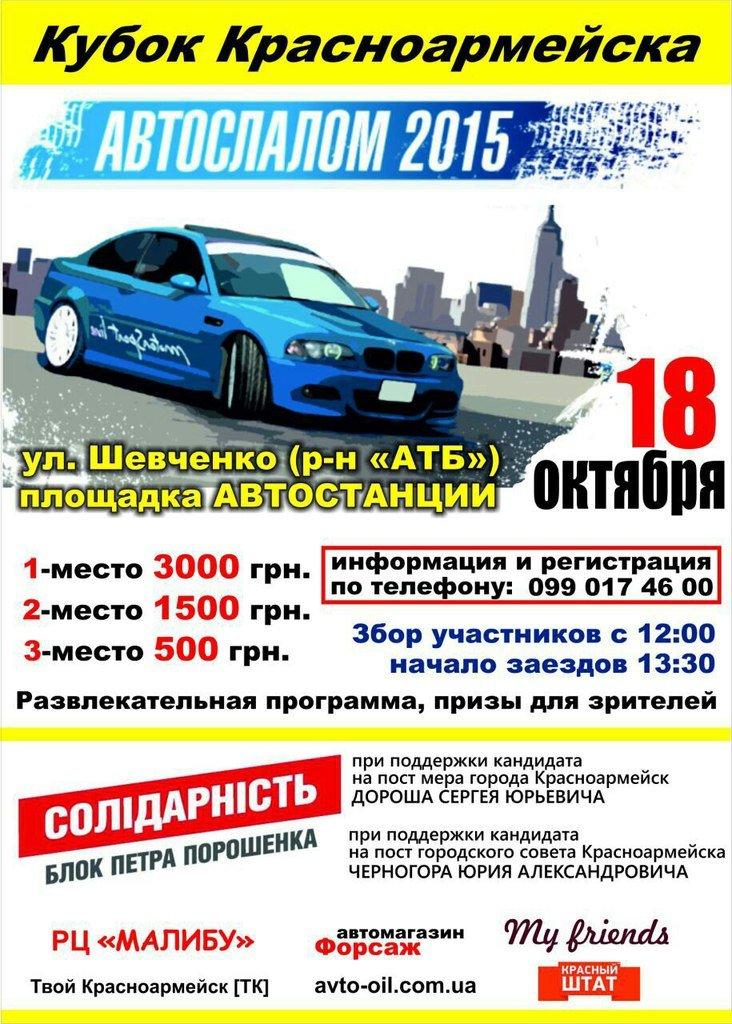 В воскресенье в Красноармейске состоятся автогонки (фото) - фото 1