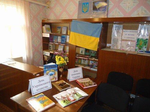 В Авдеевской библиотеке прошли мероприятия, посвященные Дню Украинского казачества и Дню защитника Украины (ФОТО), фото-1