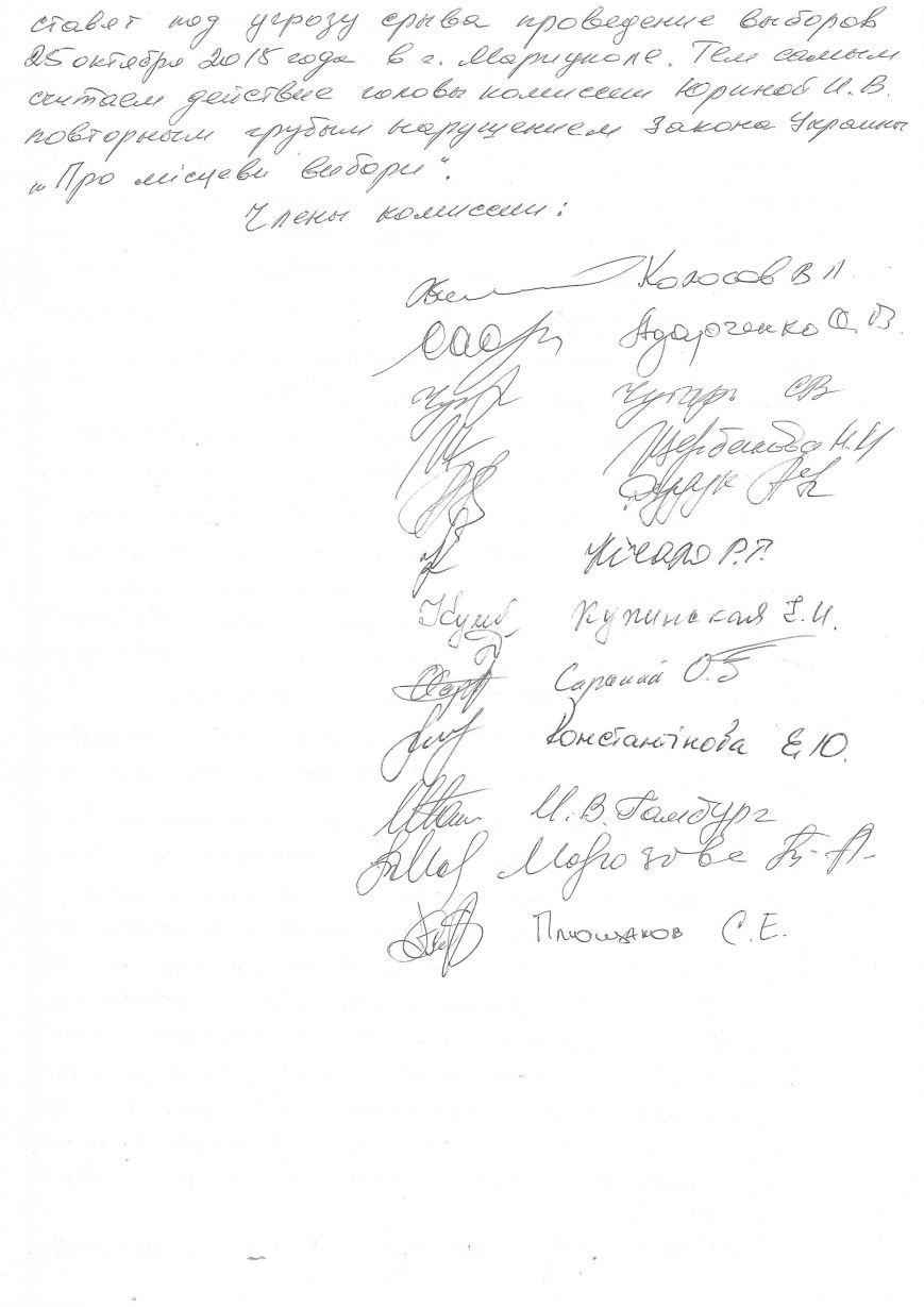 «Руководство городской комиссии самоустранилось от исполнения своих функциональных обязанностей, - заявление членов МГИК (фото) - фото 1