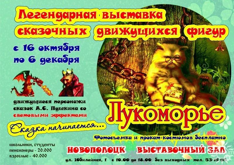 _Лукоморье_СМИ