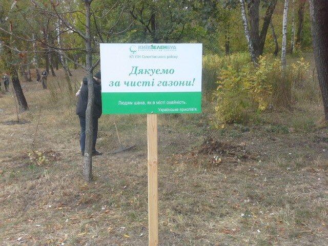В киевских парках установили 100 табличек с высказываниями известных людей (ФОТО) (фото) - фото 1