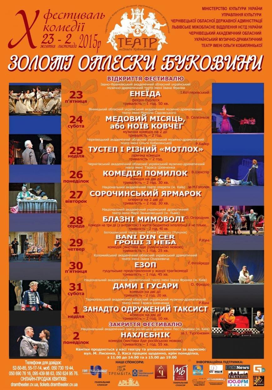 У Чернівцях пройде фестиваль комедії «Золоті оплески Буковини» (фото) - фото 1