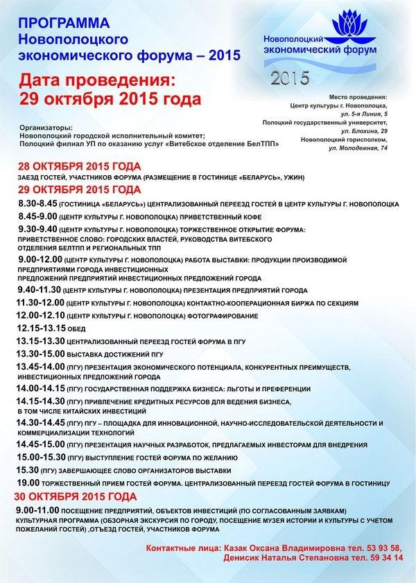 В Новополоцке состоится экономический форум, фото-1