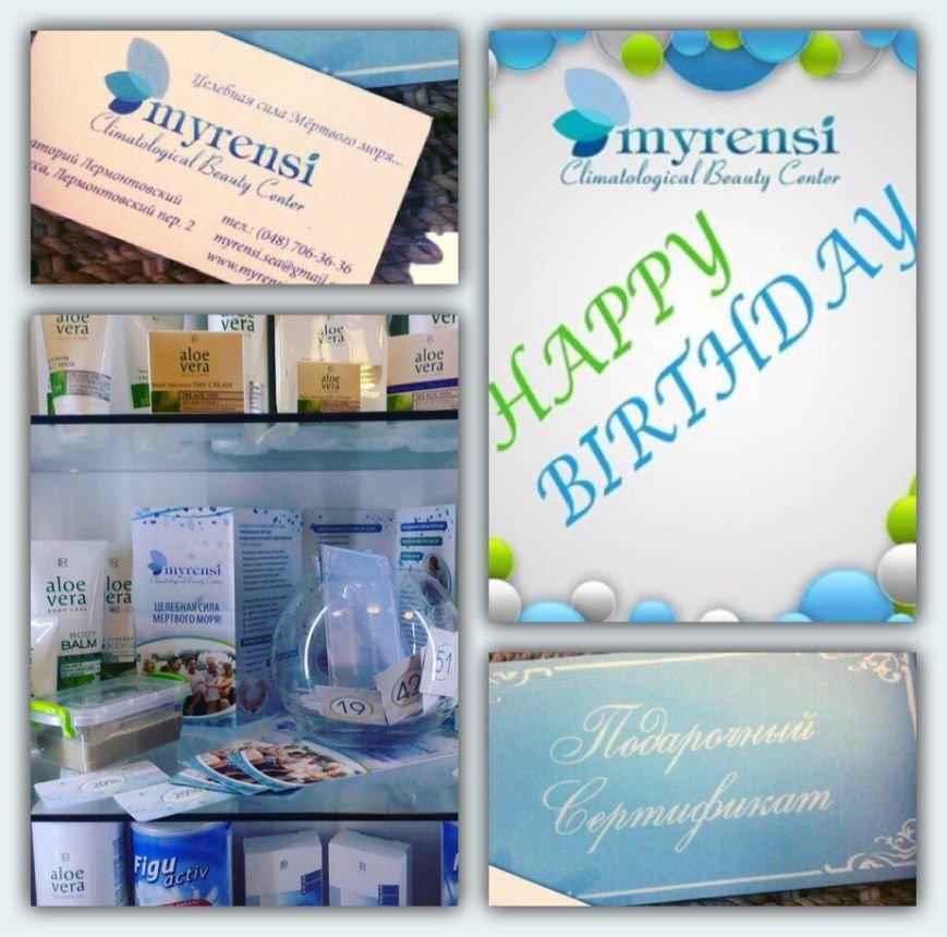 Салон Myrensi  дарит подарки в честь своего дня рождения! (фото) - фото 1