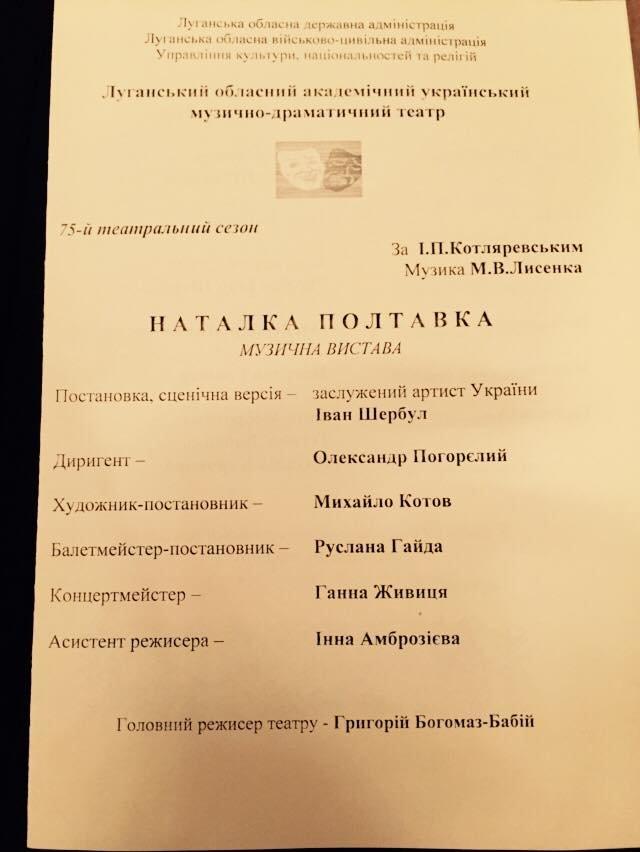 Луганский областной академический музыкально-драматический театр показал премьеру «Наталки Полтавки» (ФОТО), фото-3