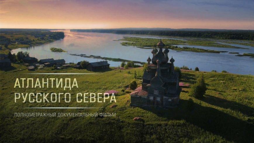 В столице Коми состоялся единственный показ «Атлантиды Русского Севера». (фото) - фото 1