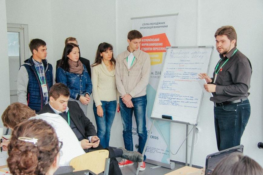 Студенты ДонНТУ Красноармейска посетили Форум вынужденных студентов-переселенцев «Кризис перемещения – Студенческие голоса» (фото) - фото 6