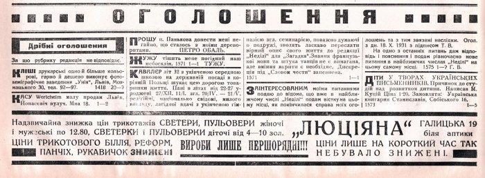Як львів'яни знайомились 100 років тому (ФОТО) (фото) - фото 4