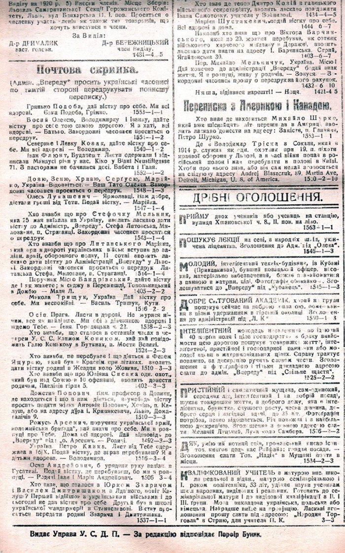 Як львів'яни знайомились 100 років тому (ФОТО) (фото) - фото 2
