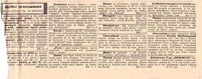 Як львів'яни знайомились 100 років тому (ФОТО) (фото) - фото 1