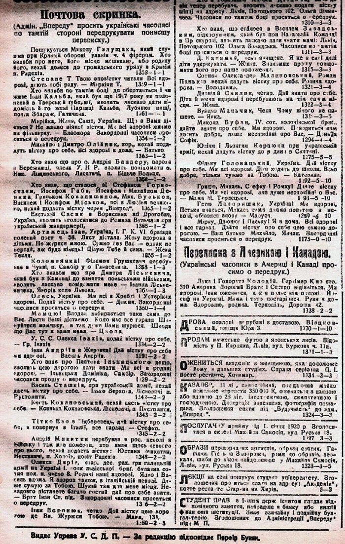 Як львів'яни знайомились 100 років тому (ФОТО) (фото) - фото 5