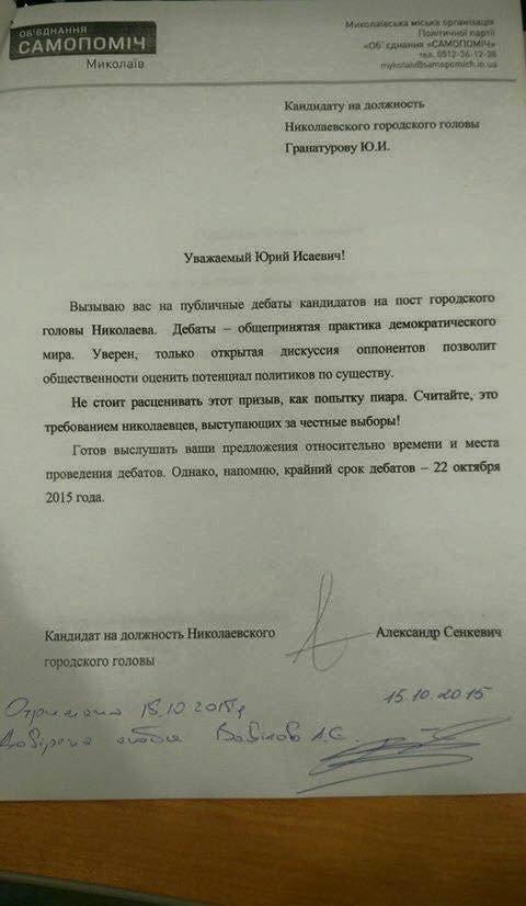 Мэр Николаева побоялся «молодых да ранних» и не идет на дебаты (ВИДЕО), фото-1