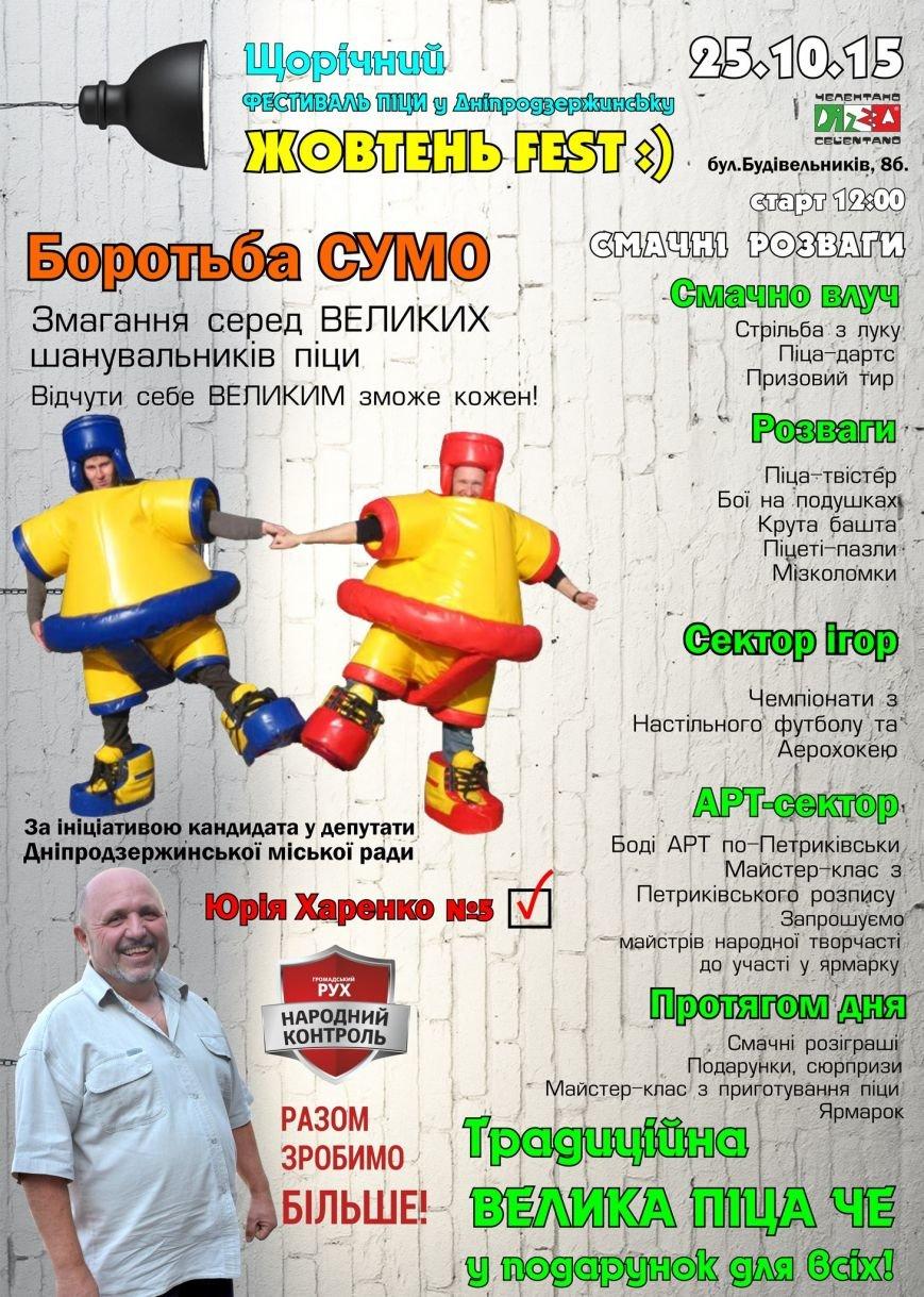 В Днепродзержинске состоится фестиваль Пиццы Челентано (фото) - фото 1