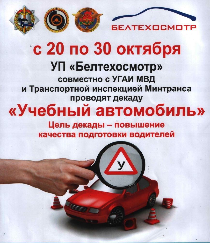 За уровнем подготовки водителей в автошколах усилят контроль, фото-1