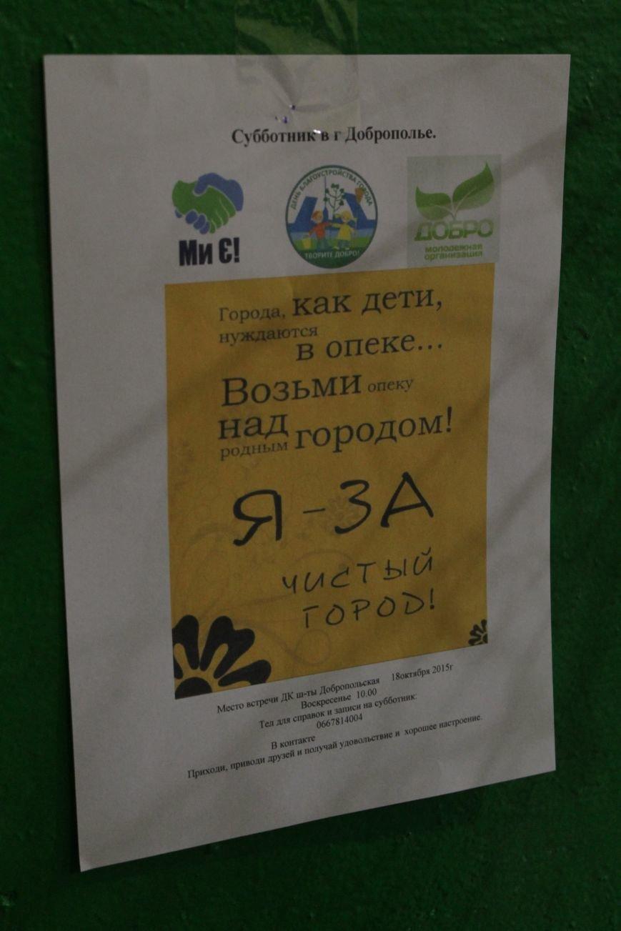 В Доброполье 4 переселенца провели субботник в сквере у дворца культуры (ФОТО), фото-1