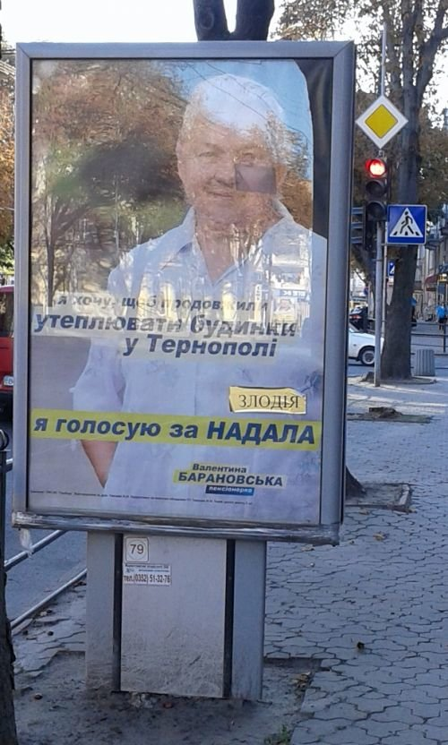 images-Vybory15-Ternopil_18.10.2015_Sintilat2-500x832