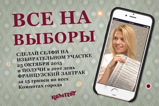 Выборы через желудок? Одесситов за голосование обещают накормить в ресторане (ФОТО) (фото) - фото 1