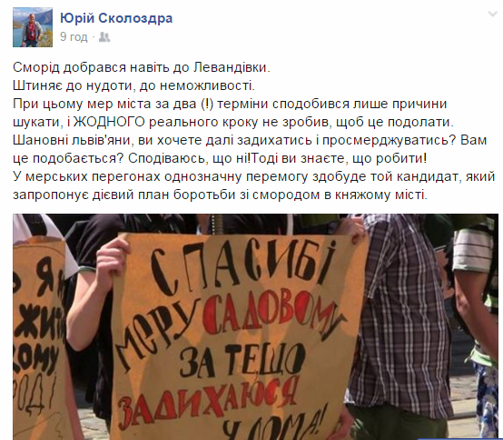 Львів'яни скаржаться, що на Левандівці нестерпний сморід (фото) - фото 1