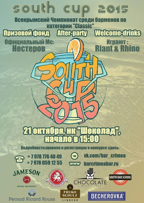 В Ялте завтра пройдет Всекрымский Чемпионат  среди барменов «South Cup 2015» (фото) - фото 1