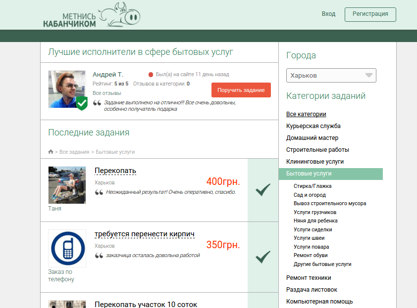 Харьков бытовые услуги