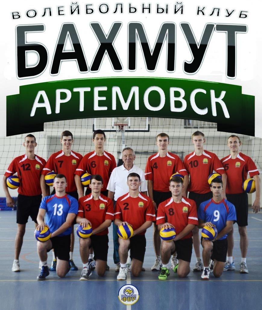 Впервые «Бахмут» поборется за Кубок Украины (фото) - фото 1