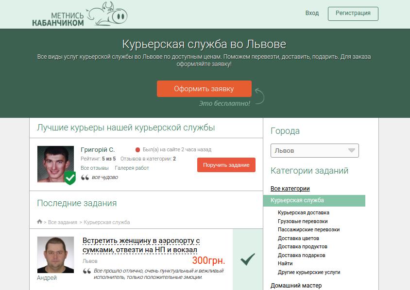 ScreenshotЛьвов2