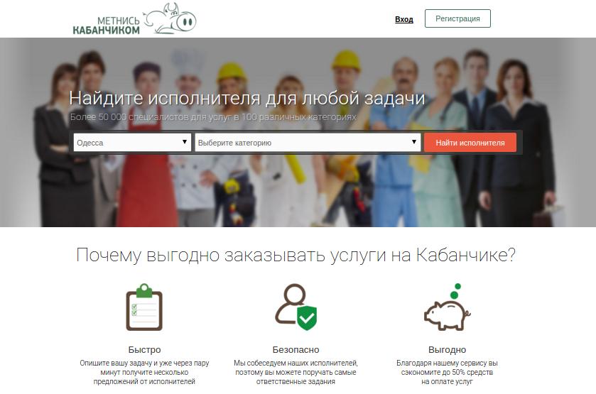 ScreenshotОдесса