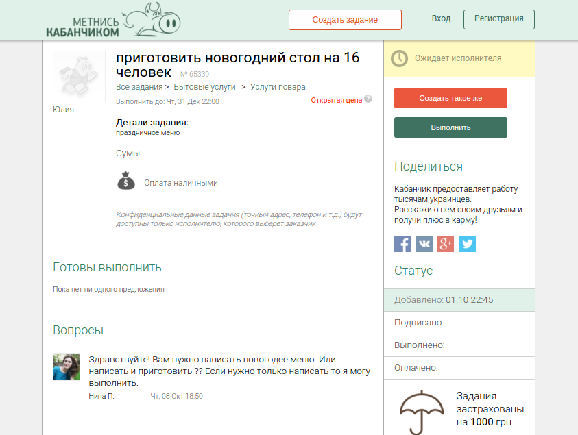 ScreenshotСумы2