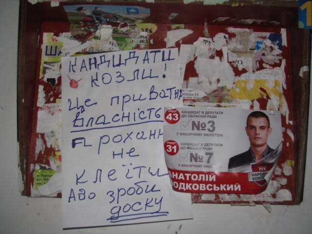 Тернополяни проти політичної агітації у під'їздах (фото) (фото) - фото 1