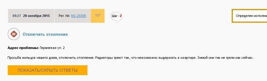 Включить отопление или немедленно его выключить: Одесситы ставят мэрию в тупик (ФОТО) (фото) - фото 1