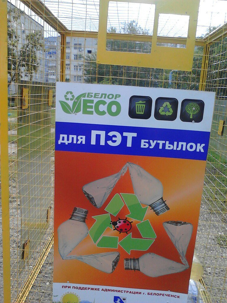 Экологичный Белореченск (фото) - фото 1