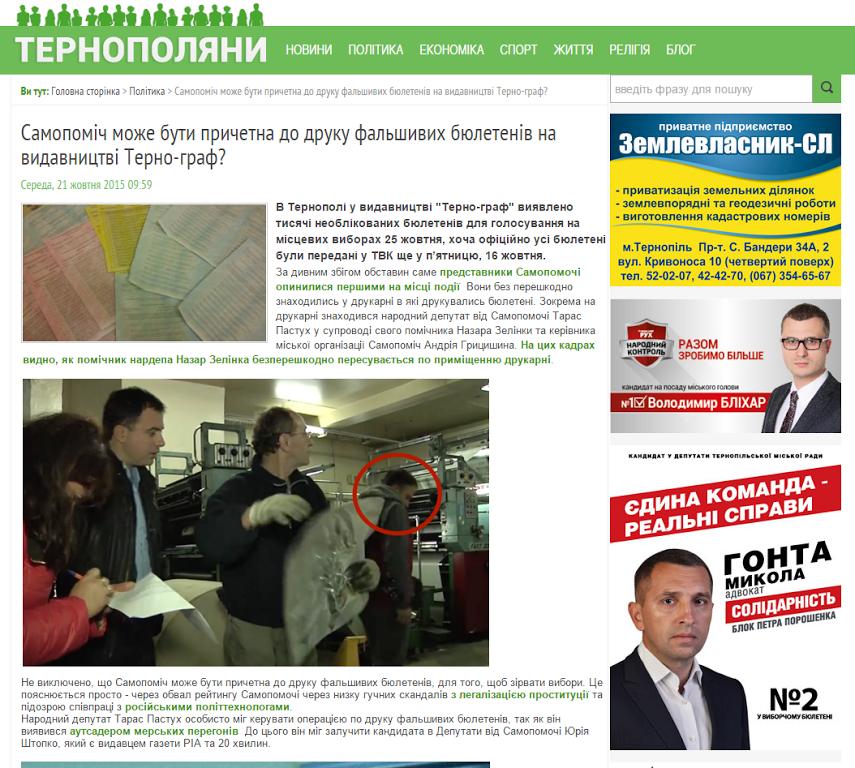 Хто фальшує вибори в Тернополі? (фото) - фото 2