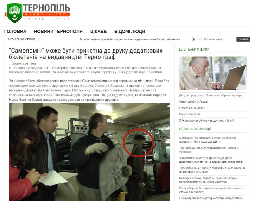 Хто фальшує вибори в Тернополі? (фото) - фото 1
