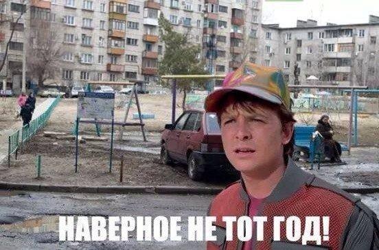Николаевцы в соцсетях шутят шутят через прилет Марти с «Назад в будущее» (ФОТОФАКТ) (фото) - фото 5