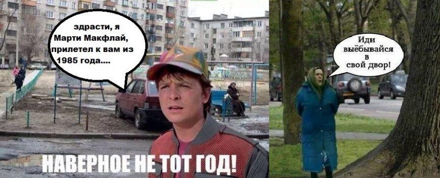 Николаевцы в соцсетях шутят шутят через прилет Марти с «Назад в будущее» (ФОТОФАКТ) (фото) - фото 1