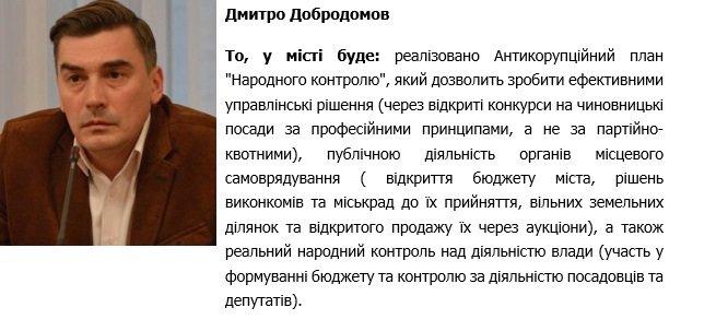 Що обіцяють кандидати на посаду міського голови Львова? (фото) - фото 16